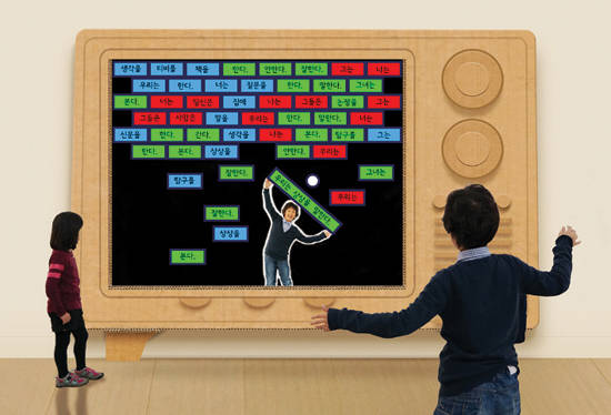 '문장 블럭 맞추기', interactive media, paperboard, 200x260cm, 2014.